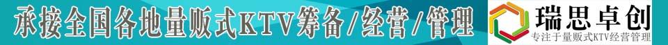 郑州瑞思卓创承接全国量贩式KTV经营管理